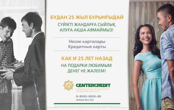 beeline рекламный отдел: