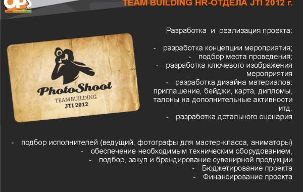 HR Teambuilding