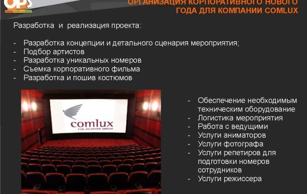 COMLUX AWORDS